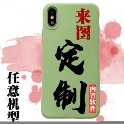 Custom mobile phone shell (silica gel / glass transparent / TPU)