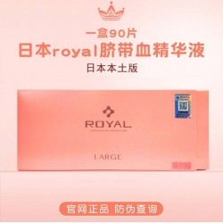 Royal (genuine) Japanese umbilical cord blood royal drainage essence (90 pieces). Tile firming moisturizing hydrating