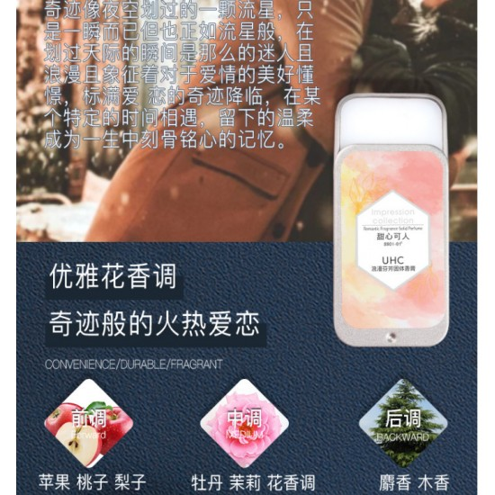 UHC Romantic Fragrance (Men/Women) portable solid perfume cream. Long lasting fragrance light fragrance