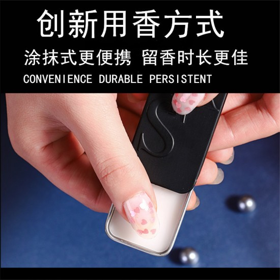 SLY men and women net red portable portable fragrant perfume cream. Pocket perfume lasting fragrance fresh and elegant ointment