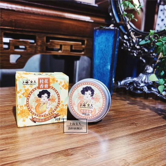 Shanghai woman old Shanghai solid perfume cream. Fresh and fragrance