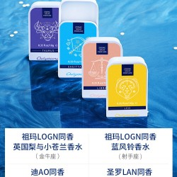 Ou Liyuan twelve stars portable portable fragrant cream. Fresh lasting lumexis